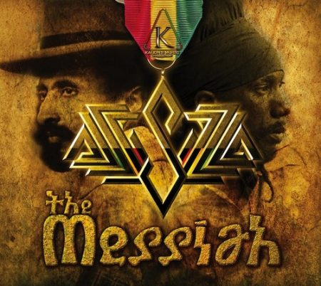 sizzla-the-messiah-Cover